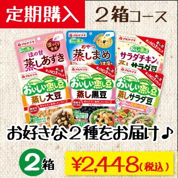 蒸し豆定期2箱コース