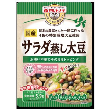 国産サラダ蒸し大豆