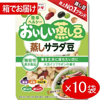 おいしい蒸し豆 蒸しサラダ豆10袋入