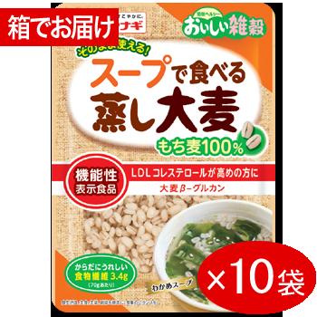 おいしい雑穀 スープで食べる蒸し大麦