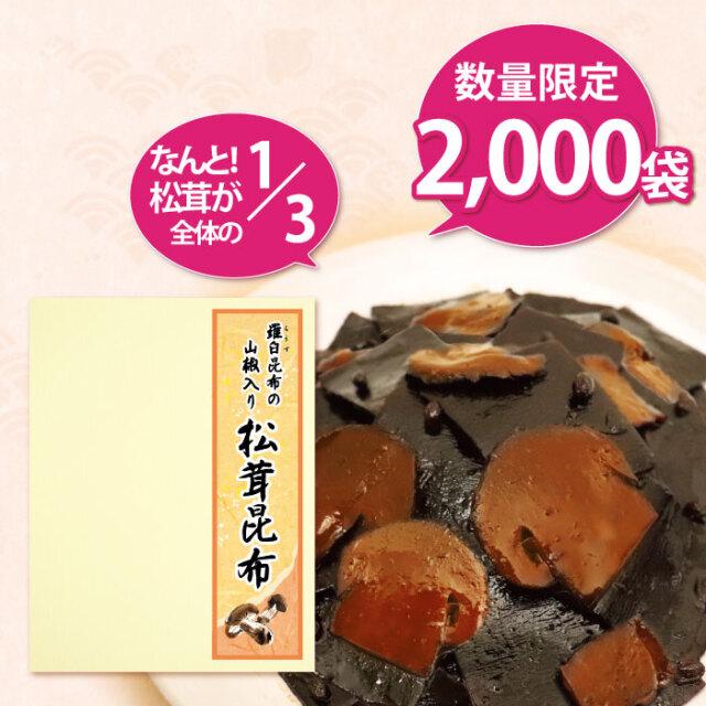 ラウス昆布の山椒入り松茸昆布125g