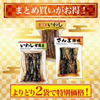 【まとめ買いがお得!】魚系佃煮よりどり2袋