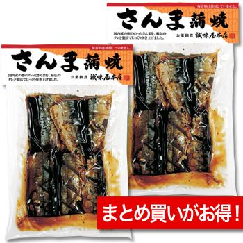 【まとめ買いがお得!】さんま蒲焼×2袋