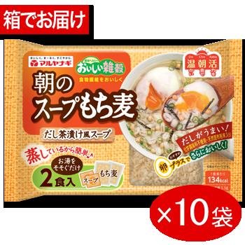 おいしい雑穀 スープ蒸しもち麦 だし茶漬け風スープ