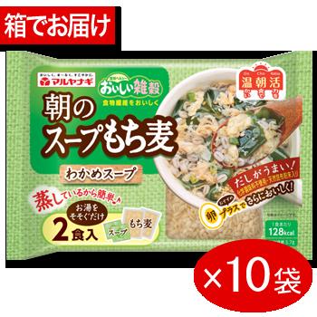 おいしい雑穀 スープ蒸しもち麦 わかめスープ