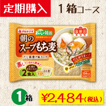 【定期購入】朝のスープもち麦
