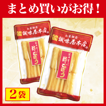 【まとめ買いがお得!】酢ごぼう×2袋