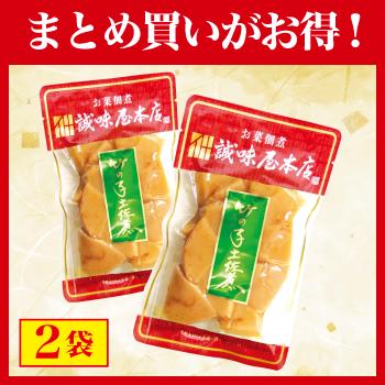 【まとめ買いがお得!】竹の子土佐煮×2袋
