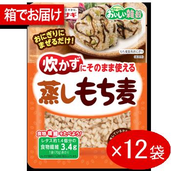 おいしい雑穀 炊かずにそのまま蒸しもち麦×12袋