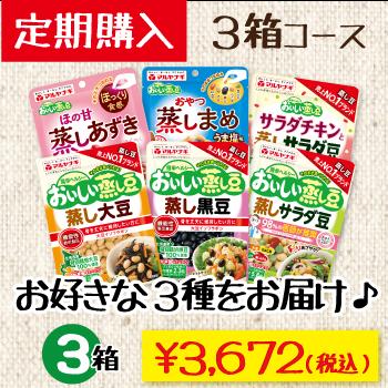 蒸し豆定期3箱コース