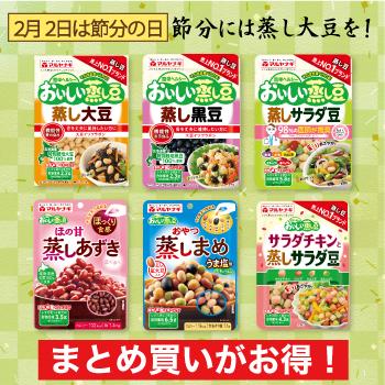 【まとめ買いがお得!】蒸し豆よりどり2箱セット