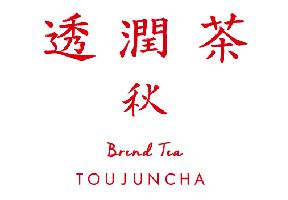 透潤茶 秋