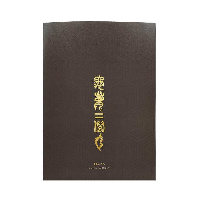 亀鹿二仙丸(きろくにせんがん)360粒/袋