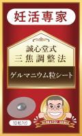 妊活専家 誠心堂式三焦調整法 ゲルマニウム粒シート 10粒/袋