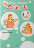 書籍「漢方の力」 ※日時指定不可