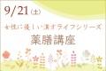 薬膳講座0921
