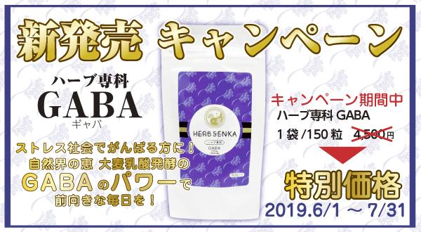 新発売キャンペーン ハーブ専科GABA