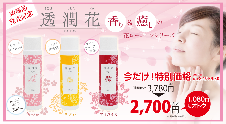 新発売キャンペーン 透潤花ローション