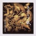 本堂天井画(黒龍)