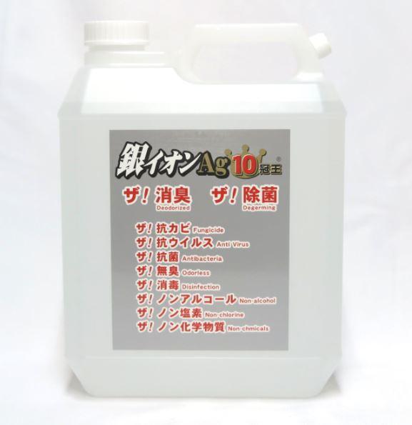 【オーブ・テック】銀イオンAg 10冠王 4L
