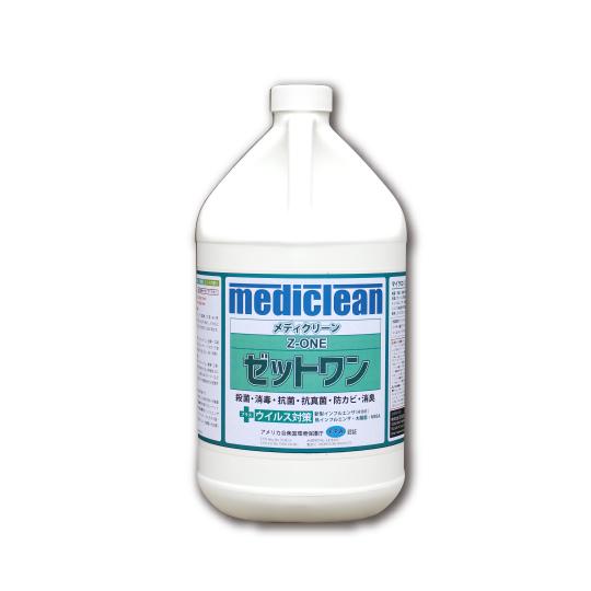 【SMSジャパン】ウイルス対策用洗剤ゼットワン 3.78L