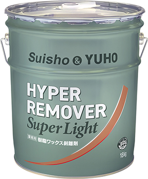 【スイショウ油化工業】ハイパーリムーバースーパーライト