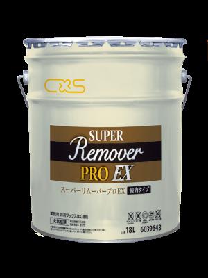 【シーバイエス CxS(ディバーシー)】スーパーリムーバープロEX 18L