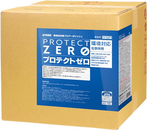 プロテクトゼロ18L
