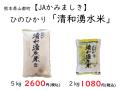 清和湧水米