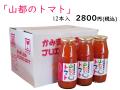 トマトジュース12本