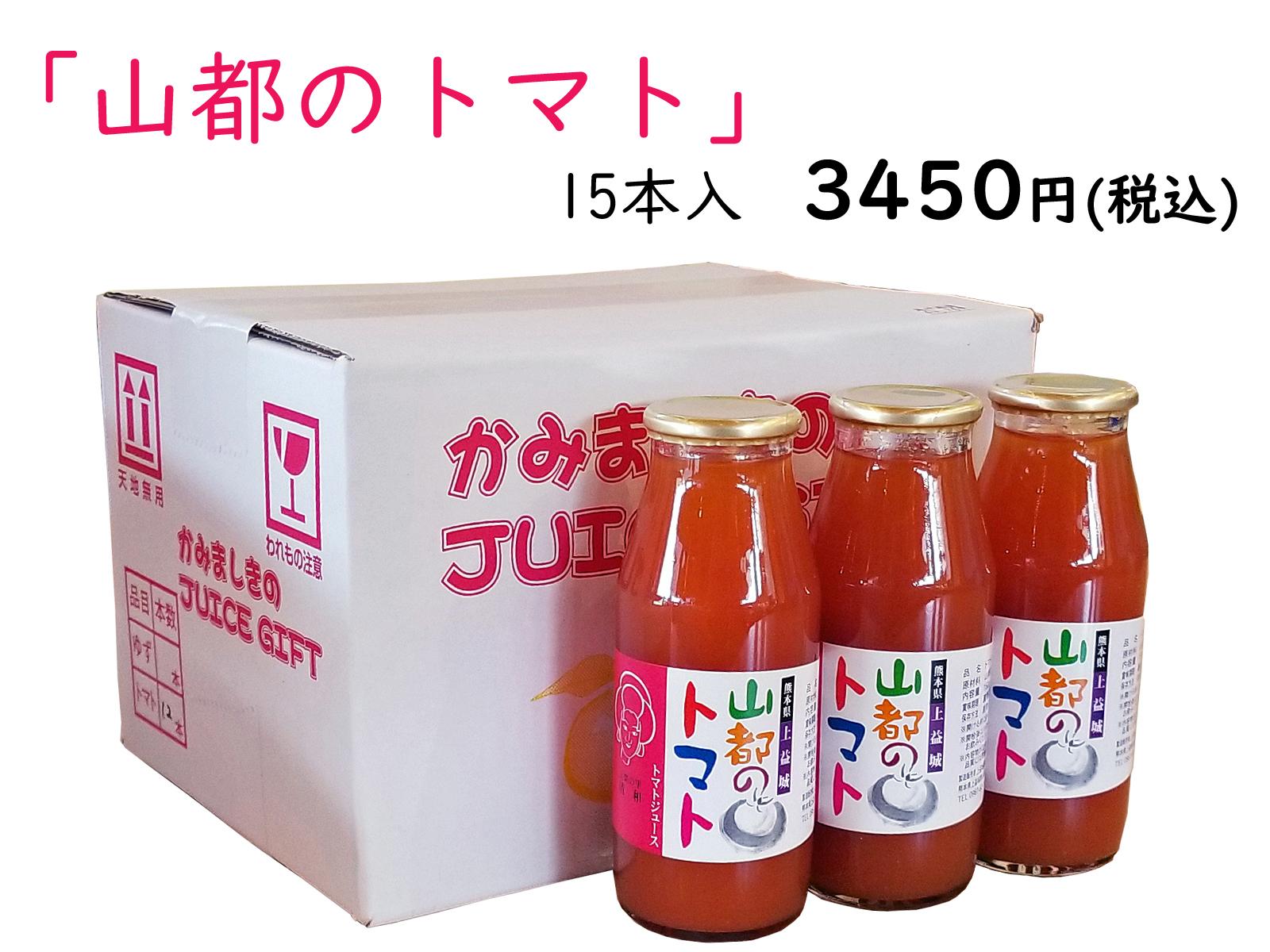トマトジュース15本