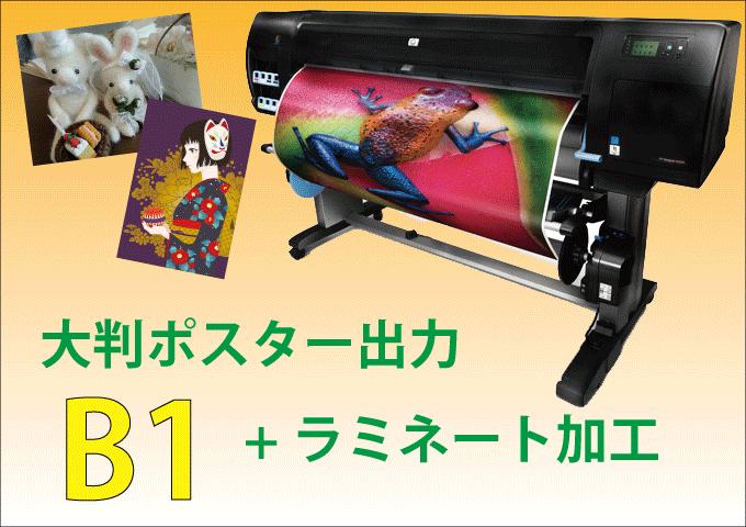 ポスター大判出力+ラミネート加工 B1