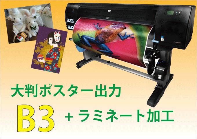 ポスター大判出力+ラミネート加工 B3