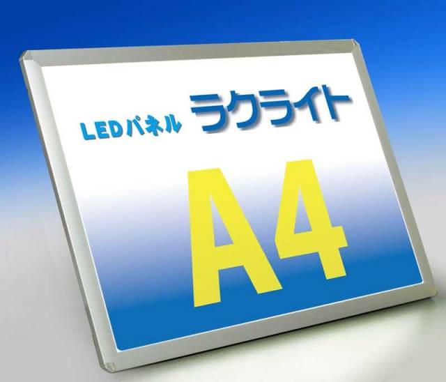 LEDパネルラクライト A4