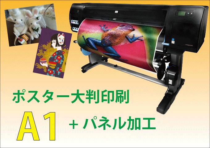 ポスター大判印刷+パネル加工 A1