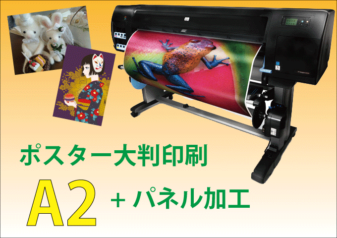 ポスター大判印刷出力+パネル加工 A2