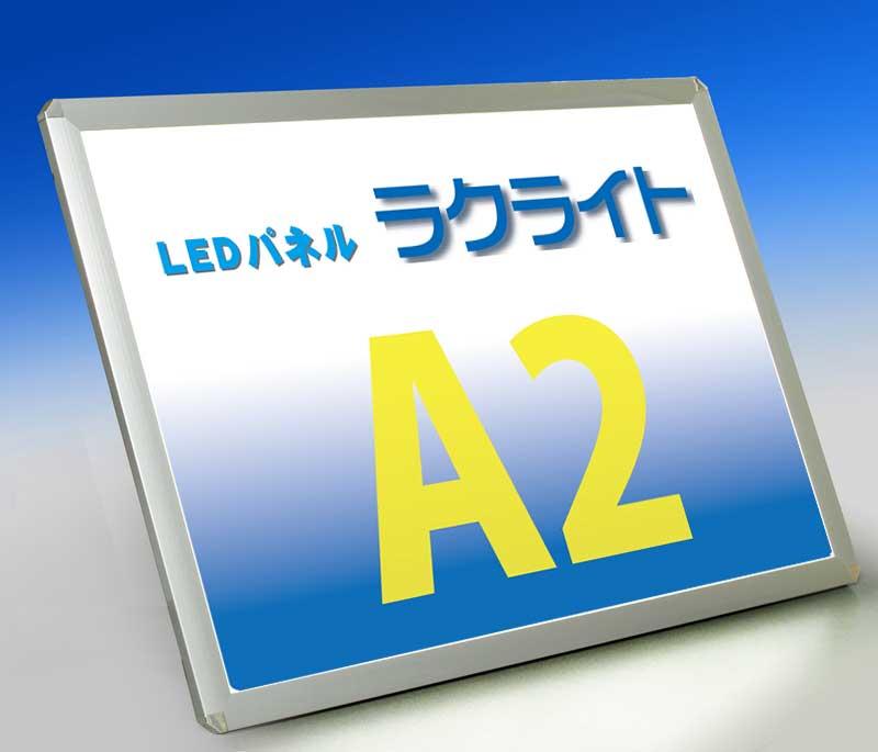 LEDパネルラクライト A2