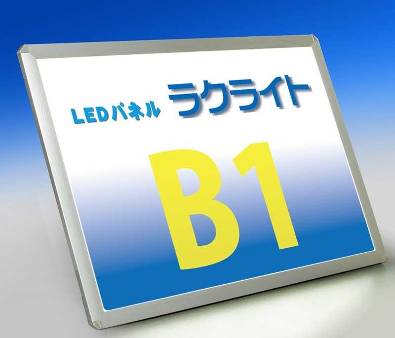 LEDパネルラクライト B1