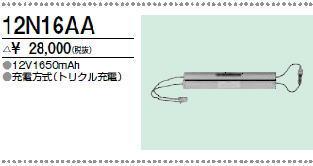<生産終了>三菱 12N16AA こちらの商品は生産終了品につき、相当品<互換品>または中身詰替えでご対応が出来る場合がございます。詳しくはお問い合わせください
