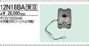 <生産終了>三菱 12N18BA こちらの商品は生産終了品につき、相当品<互換品>または中身詰替えでご対応が出来る場合がございます。詳しくはお問い合わせください