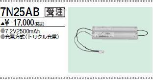 三菱 7N25AB