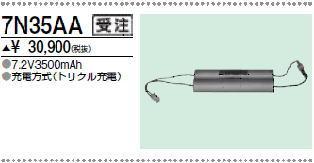 三菱 7N35AA