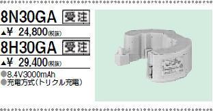 三菱 8N30GA