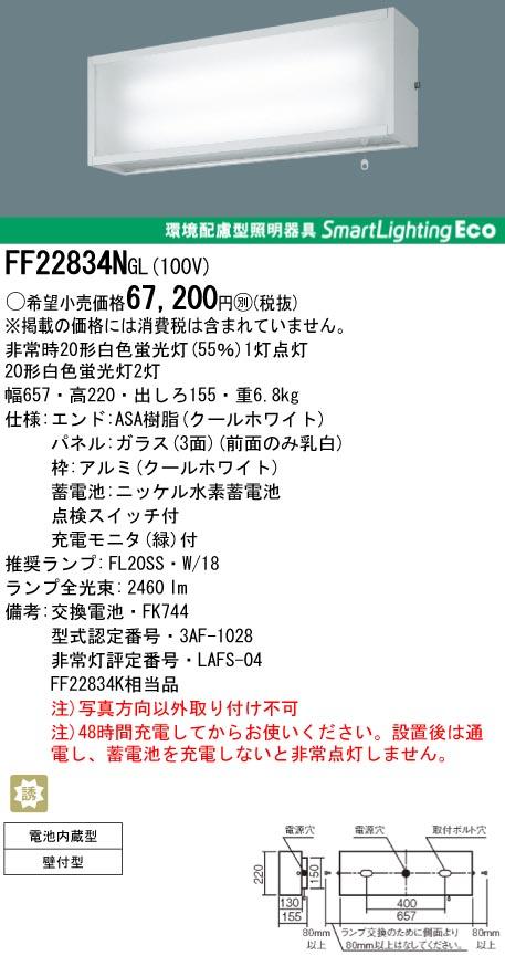 panasonic パナソニック FF22834N-GL
