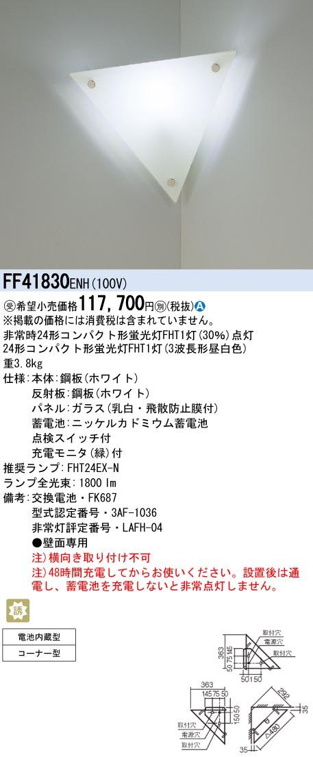 panasonic パナソニック FF41830-ENH