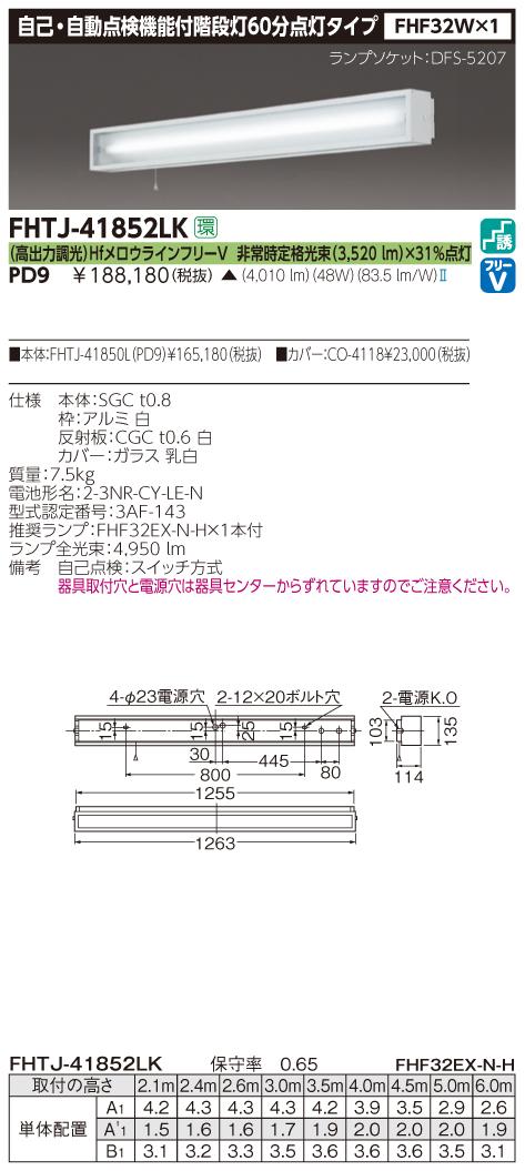 東芝  FHTJ-41852LK-PD9