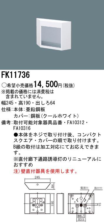 panasonic パナソニック電工FK11736