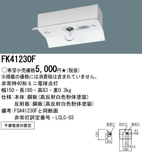 <販売終了品>panasonic パナソニック FK41230F