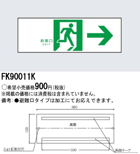panasonic パナソニック電工FK90011K