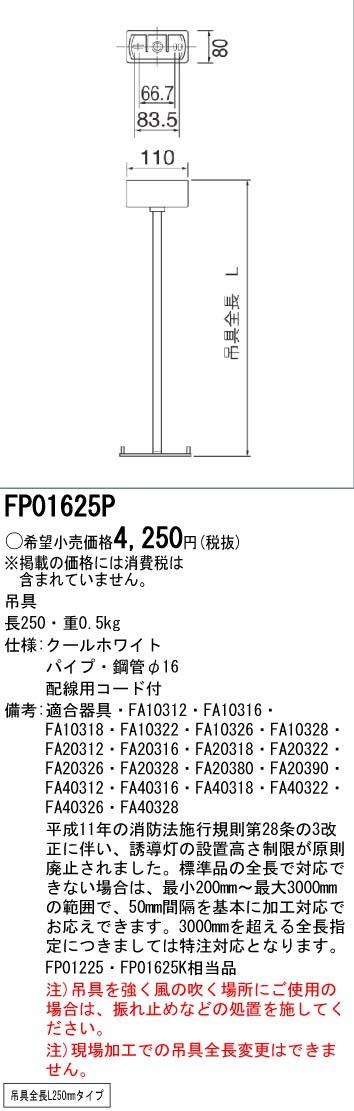 panasonic パナソニック電工FP01625P